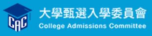 大學甄選入學委員會