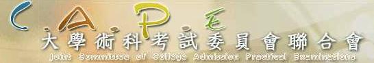 大學術科考試委員會聯合會