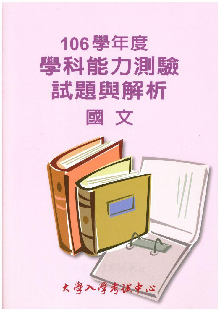 106學年度學科能力測驗試題與解析-國文考科