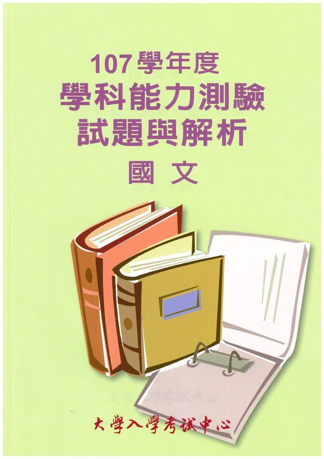 107學年度學科能力測驗試題與解析-國文考科