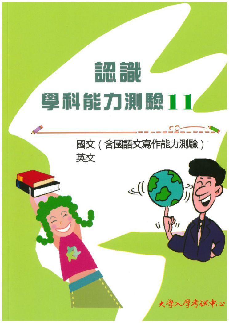 認識學科能力測驗11-國文、英文