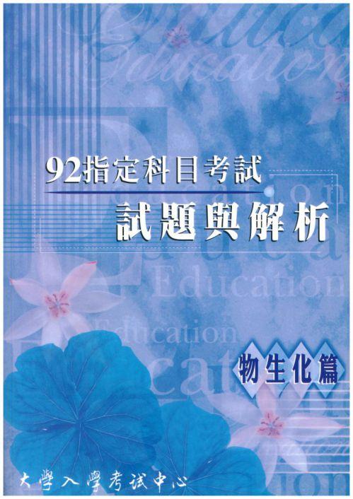 92指定科目考試試題與解析-物化生篇