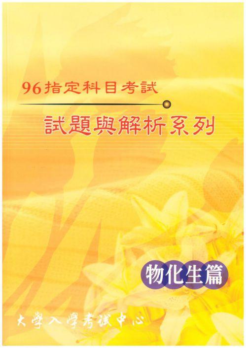 96指定科目考試試題與解析-物化生篇