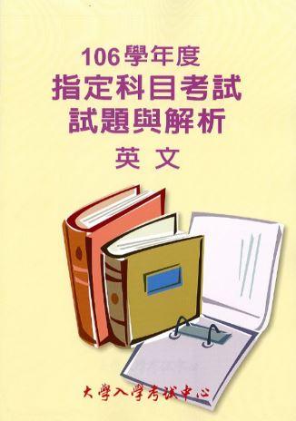 106學年度指定科目考試試題與解析-英文考科