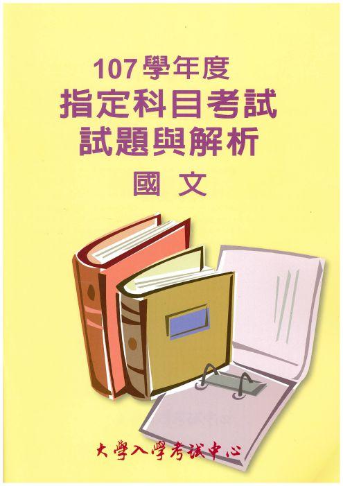 107學年度指定科目考試試題與解析-國文考科