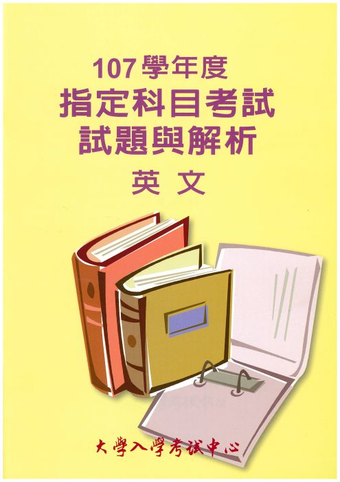 107學年度指定科目考試試題與解析-英文考科