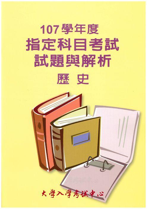 107學年度指定科目考試試題與解析-歷史考科