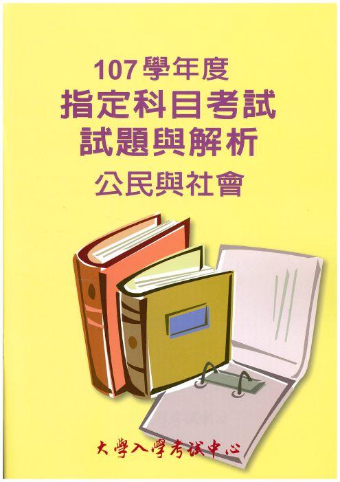107學年度指定科目考試試題與解析-公民與社會考科