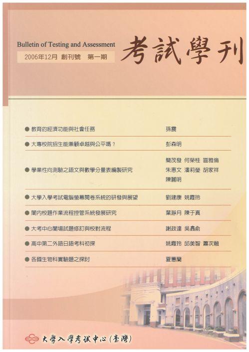 考試學刊(第一期)