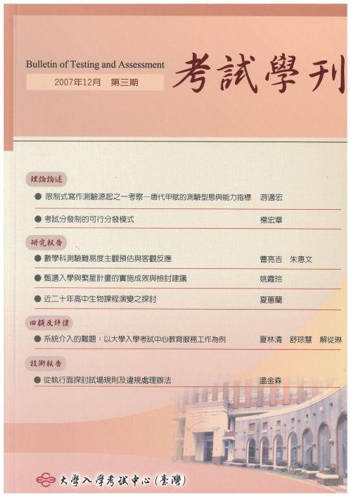 考試學刊(第三期)