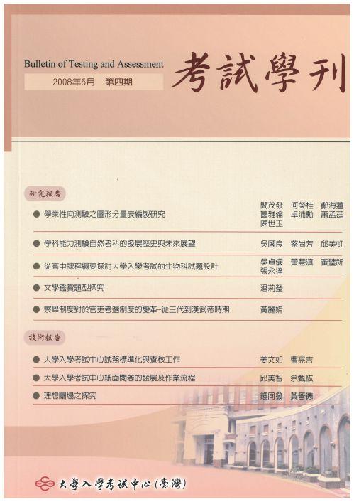 考試學刊(第四期)