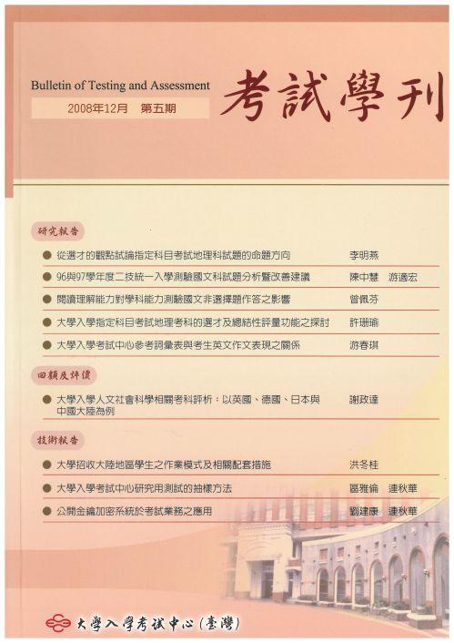 考試學刊(第五期)