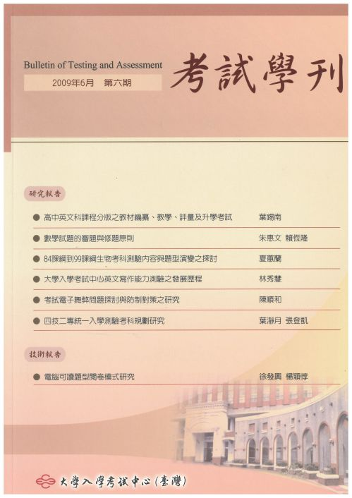 考試學刊(第六期)