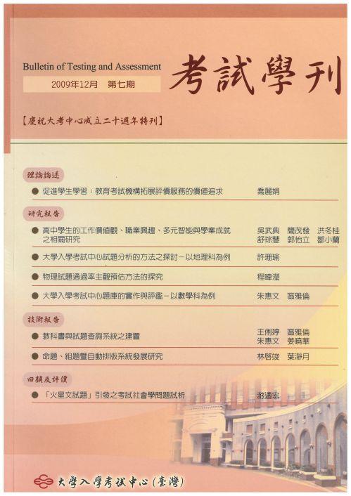 考試學刊(第七期)