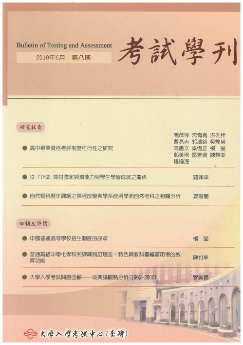 考試學刊(第八期)