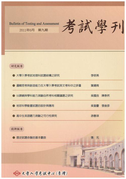 考試學刊(第九期)