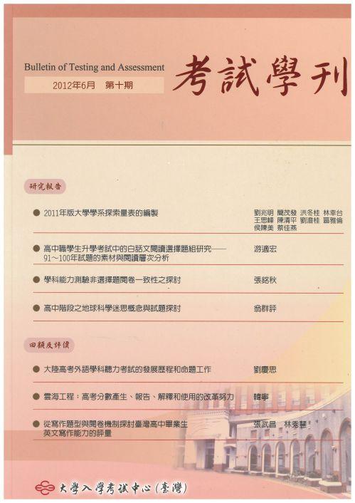 考試學刊(第十期)