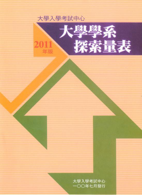 大學學系探索量表答案卡(2011年版)