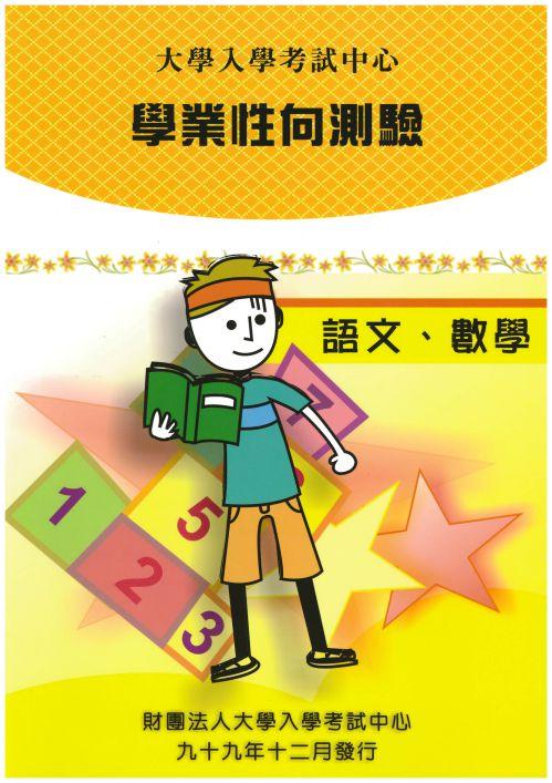 學業性向測驗題本(一)語文、數學(2011年版)