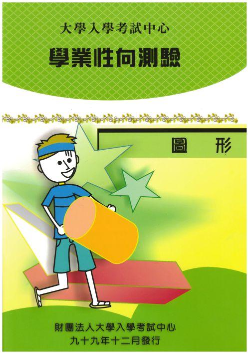 學業性向測驗題本(二)圖形(2011年版)