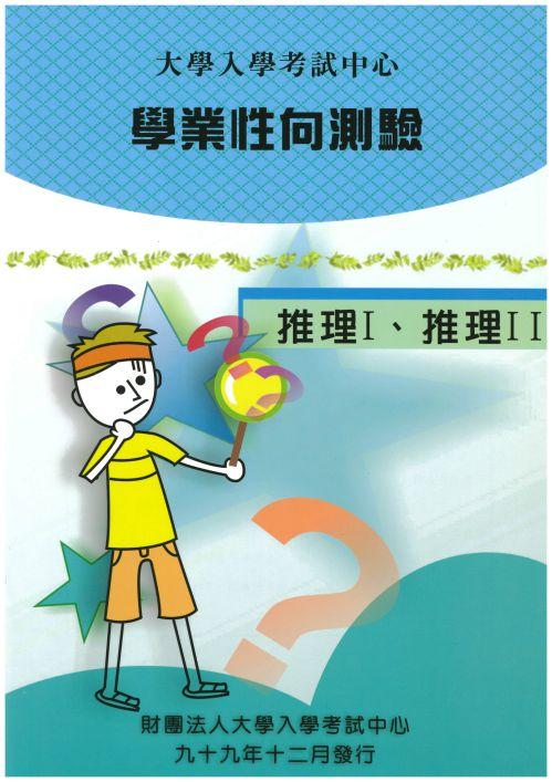 學業性向測驗題本(三)推理(2011年版)