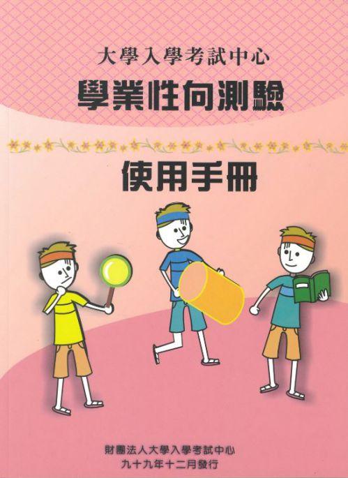 學業性向測驗使用手冊(2011年版)