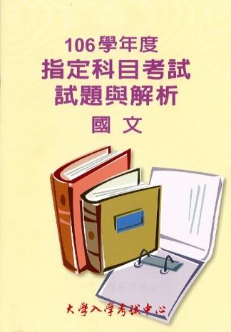 106學年度指定科目考試試題與解析-國文考科