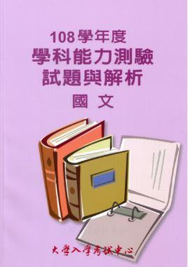 108學年度學科能力測驗試題與解析-國文考科