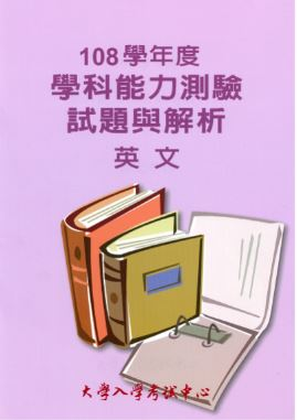 108學年度學科能力測驗試題與解析-英文考科