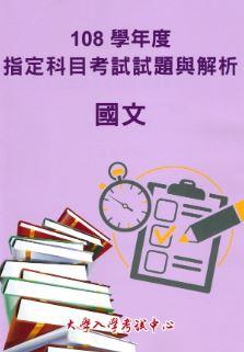 108學年度指定科目考試試題與解析-國文考科
