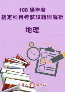 108學年度指定科目考試試題與解析-地理考科