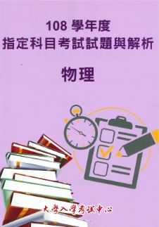 108學年度指定科目考試試題與解析-物理考科
