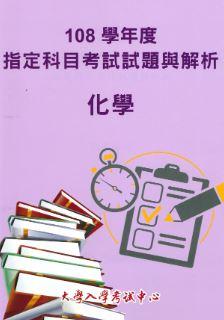 108學年度指定科目考試試題與解析-化學考科