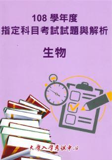 108學年度指定科目考試試題與解析-生物考科