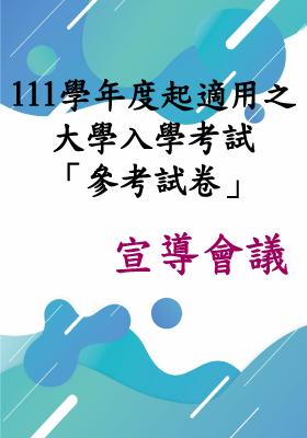 111學年度起適用之大學入學考試「參考試卷」宣導會議