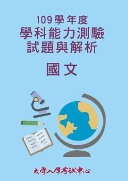 109學年度學科能力測驗試題與解析-國文考科