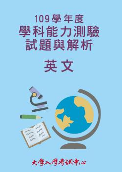 109學年度學科能力測驗試題與解析-英文考科