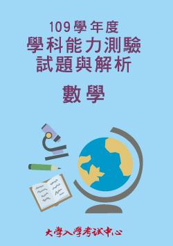 109學年度學科能力測驗試題與解析-數學考科