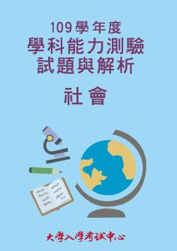 109學年度學科能力測驗試題與解析-社會考科