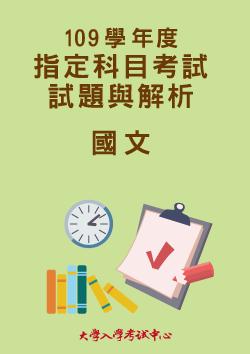 109學年度指定科目考試試題與解析-國文考科