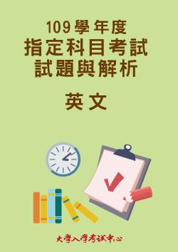 109學年度指定科目考試試題與解析-英文考科