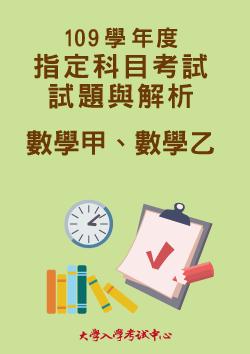 109學年度指定科目考試試題與解析-數學甲、數學乙考科
