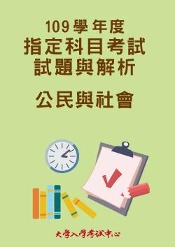 109學年度指定科目考試試題與解析-公民與社會考科