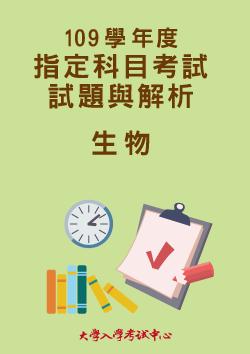 109學年度指定科目考試試題與解析-生物考科