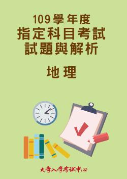 109學年度指定科目考試試題與解析-地理考科
