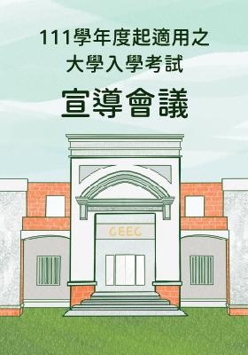 111學年度起適用之大學入學考試宣導會議
