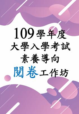 109學年度大學入學考試素養導向閱卷工作坊