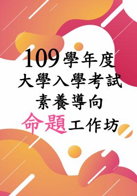 109學年度大學入學考試素養導向命題工作坊