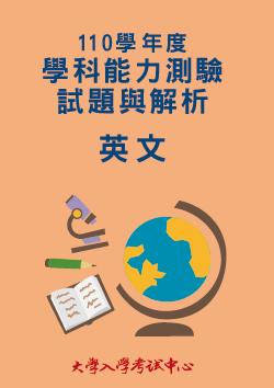 110學年度學科能力測驗試題與解析-英文考科
