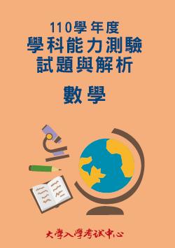 110學年度學科能力測驗試題與解析-數學考科